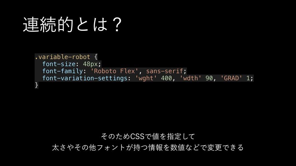 ࿈ଓతͱʁ .variable-robot { font-size: 48px; font-...