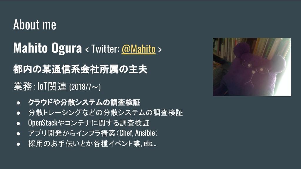 About me Mahito Ogura < Twitter: @Mahito > 都内の某...