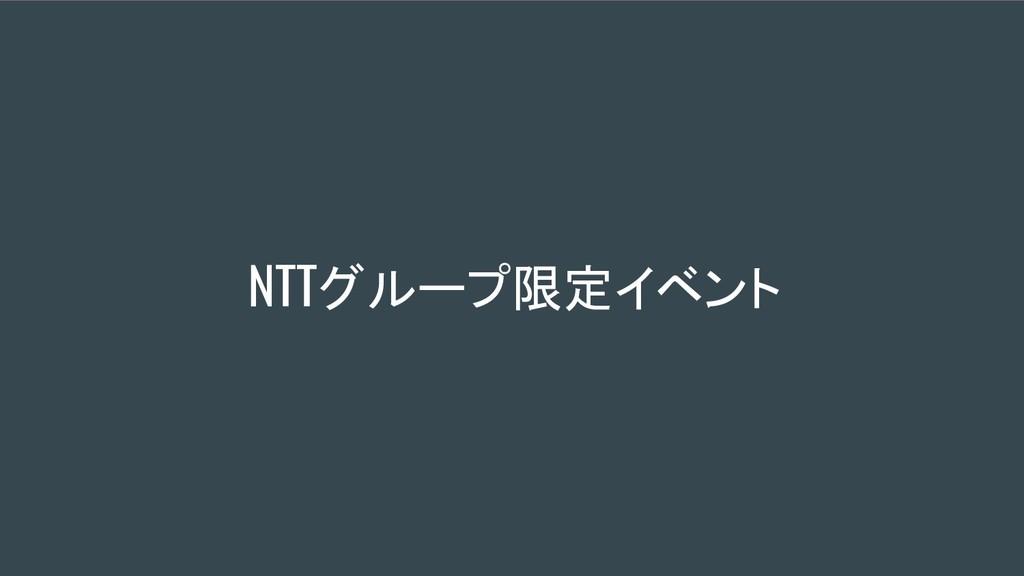 NTTグループ限定イベント