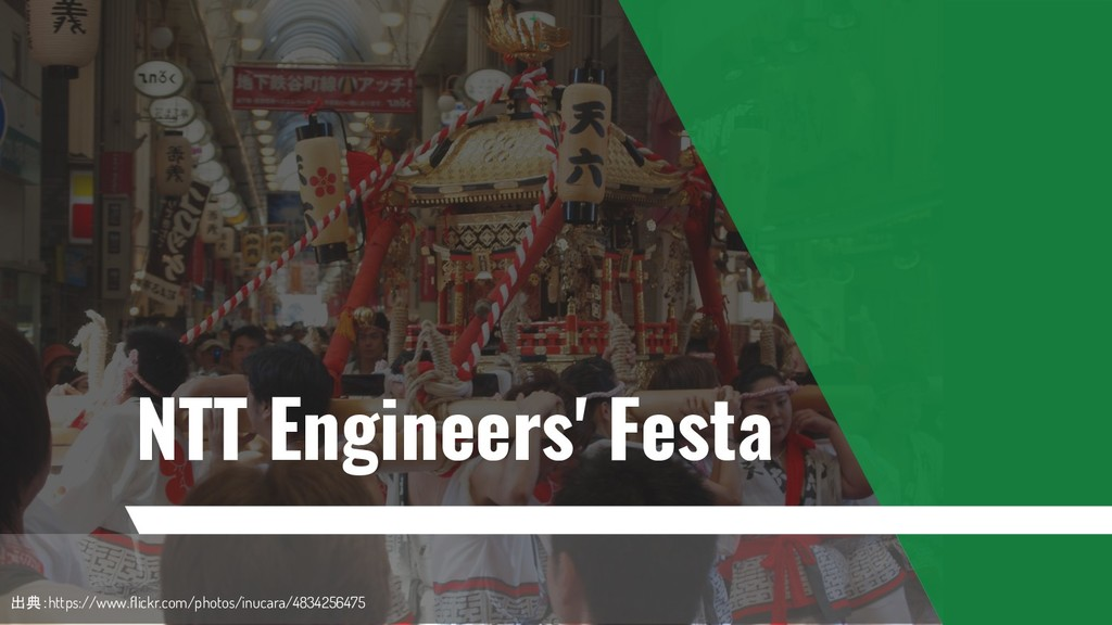NTT Engineers' Festa 出典:https://www.flickr.com/...