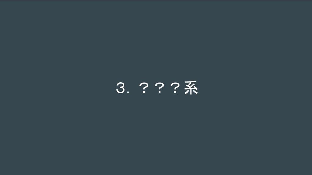 3.???系