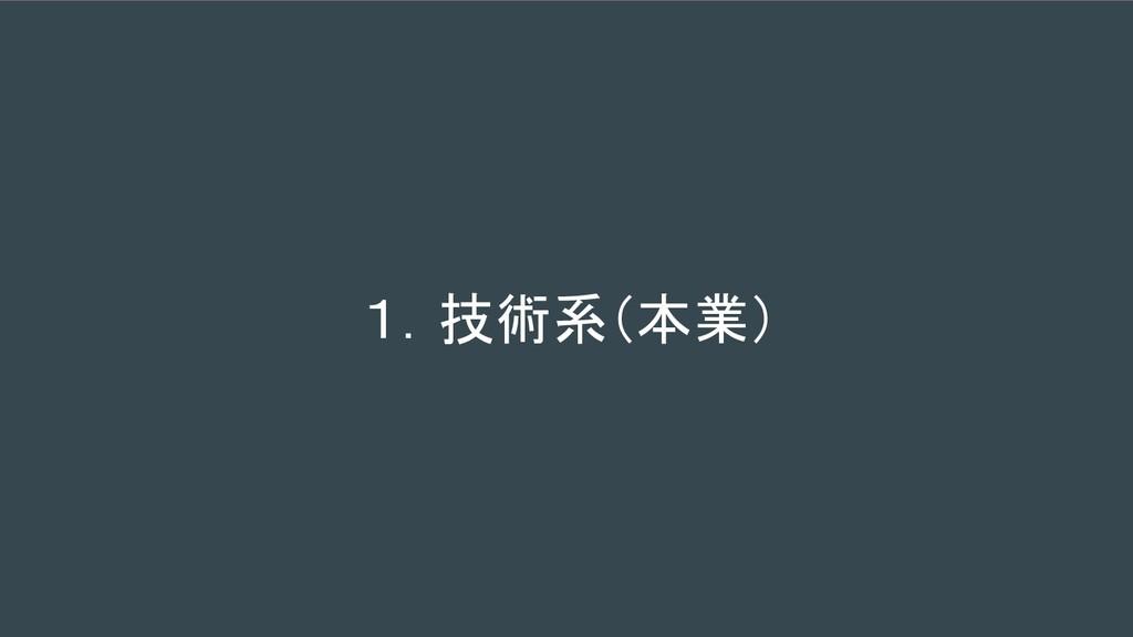 1.技術系(本業)