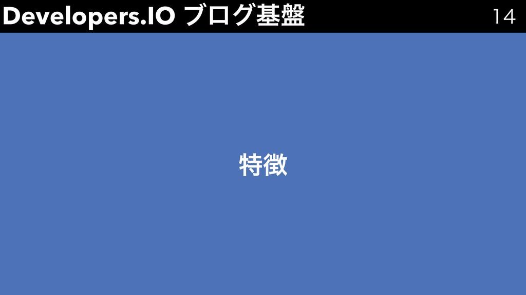 Developers.IO ϒϩάج൫  ಛ