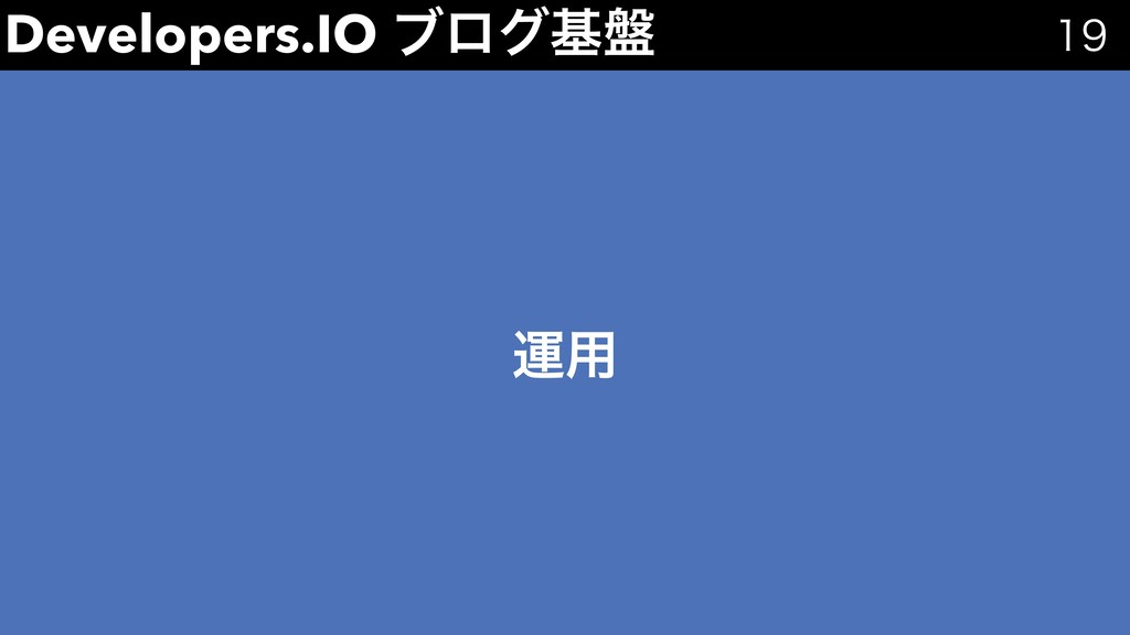 Developers.IO ϒϩάج൫  ӡ༻