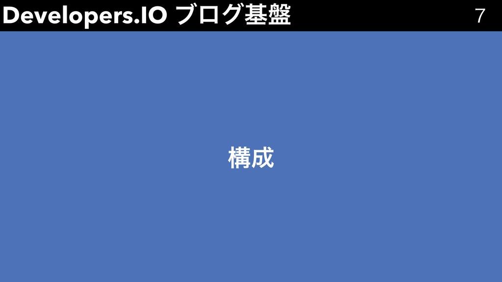 Developers.IO ϒϩάج൫  ߏ
