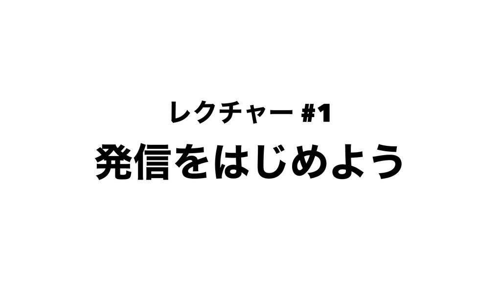 ϨΫνϟʔ #1 ൃ৴Λ͡ΊΑ͏