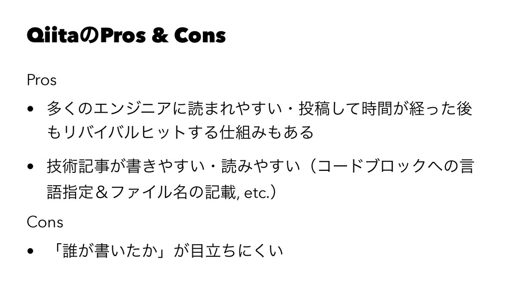 QiitaͷPros & Cons Pros • ଟ͘ͷΤϯδχΞʹಡ·Ε͍͢ɾߘͯؒ͠...