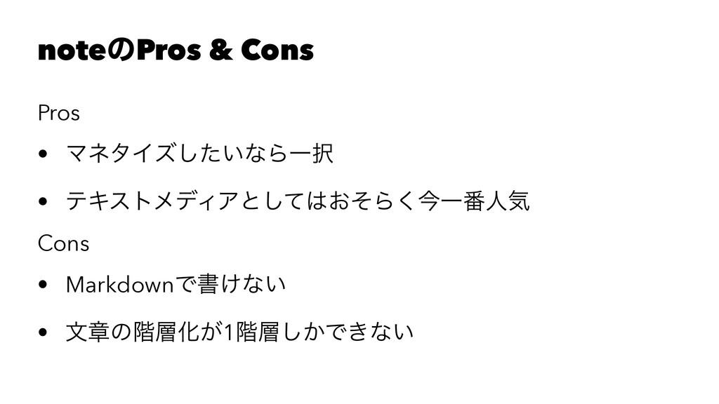 noteͷPros & Cons Pros • ϚωλΠζ͍ͨ͠ͳΒҰ • ςΩετϝσΟΞ...