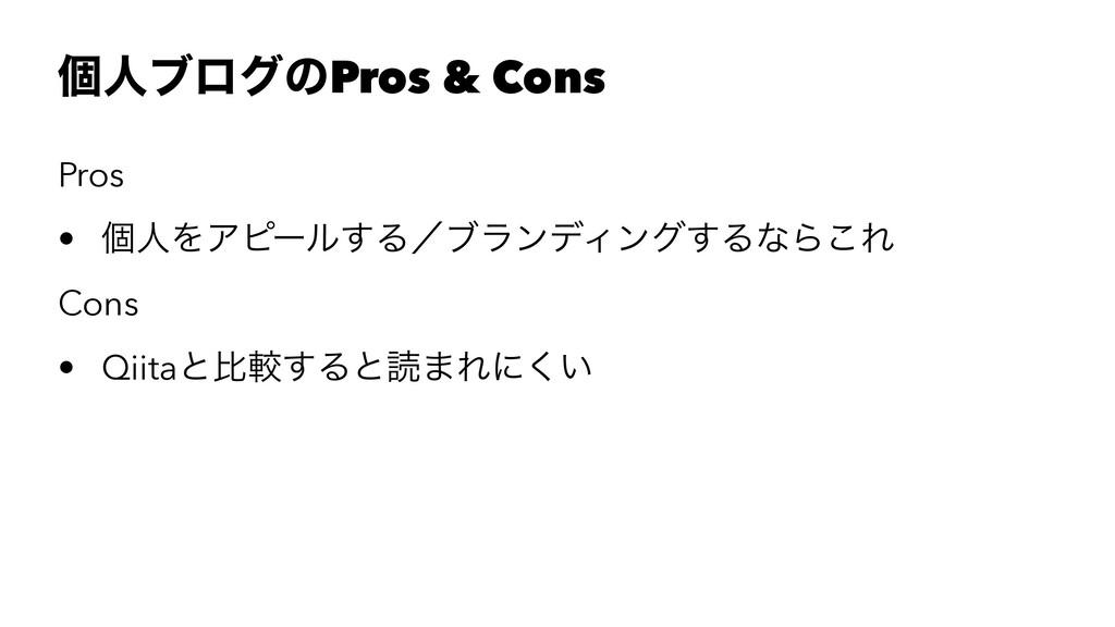 ݸਓϒϩάͷPros & Cons Pros • ݸਓΛΞϐʔϧ͢ΔʗϒϥϯσΟϯά͢ΔͳΒ͜...