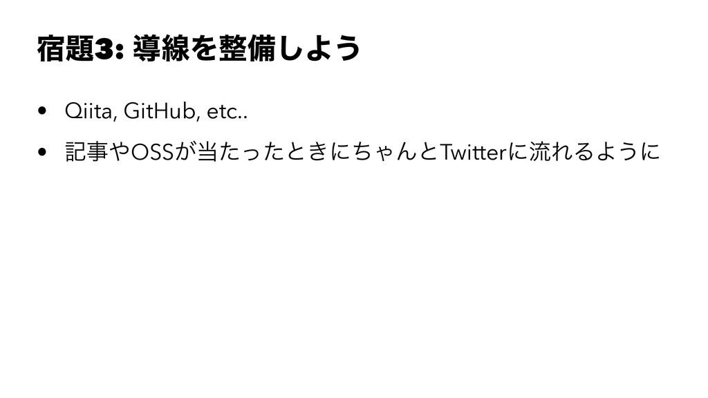 ॓3: ಋઢΛඋ͠Α͏ • Qiita, GitHub, etc.. • هOSS͕...