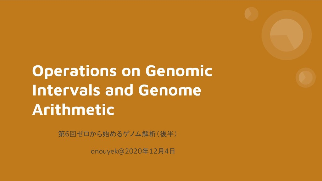 Operations on Genomic Intervals and Genome Arit...