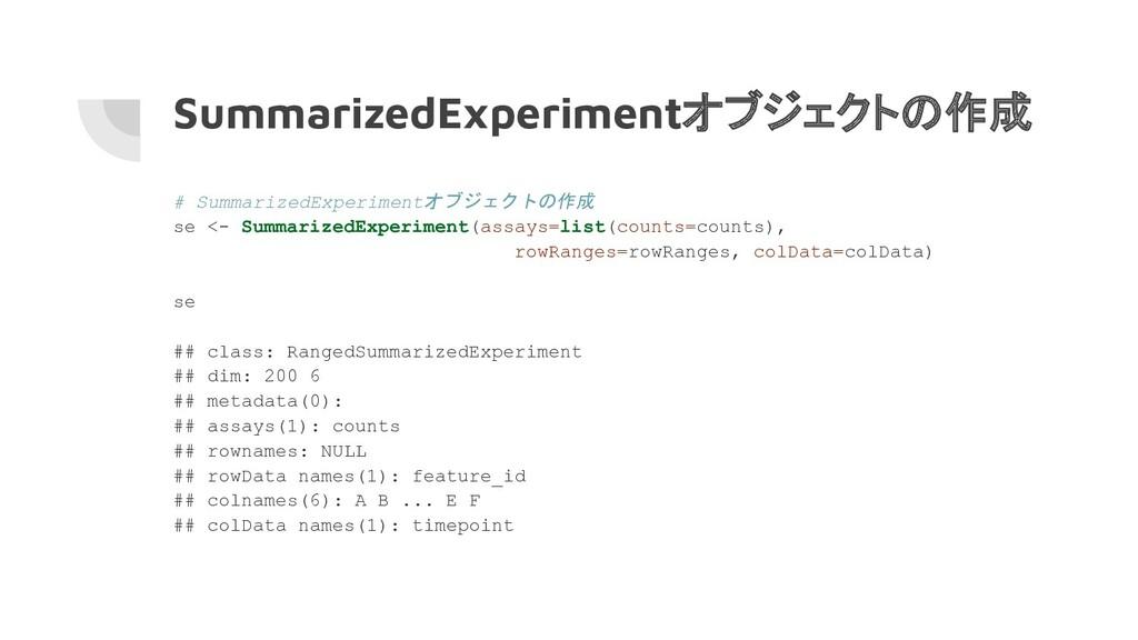 SummarizedExperimentオブジェクトの作成 # SummarizedExper...