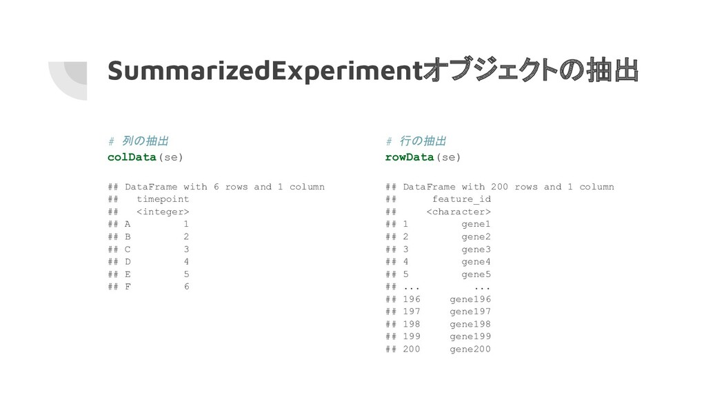 SummarizedExperimentオブジェクトの抽出 # 列の抽出 colData(se...
