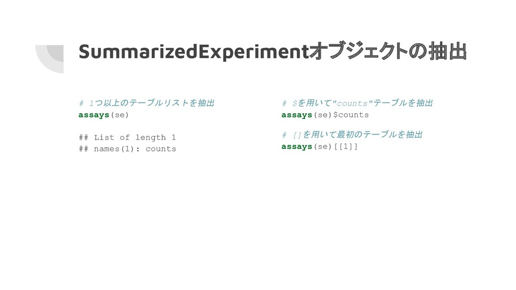 SummarizedExperimentオブジェクトの抽出 # 1つ以上のテーブルリストを抽出...