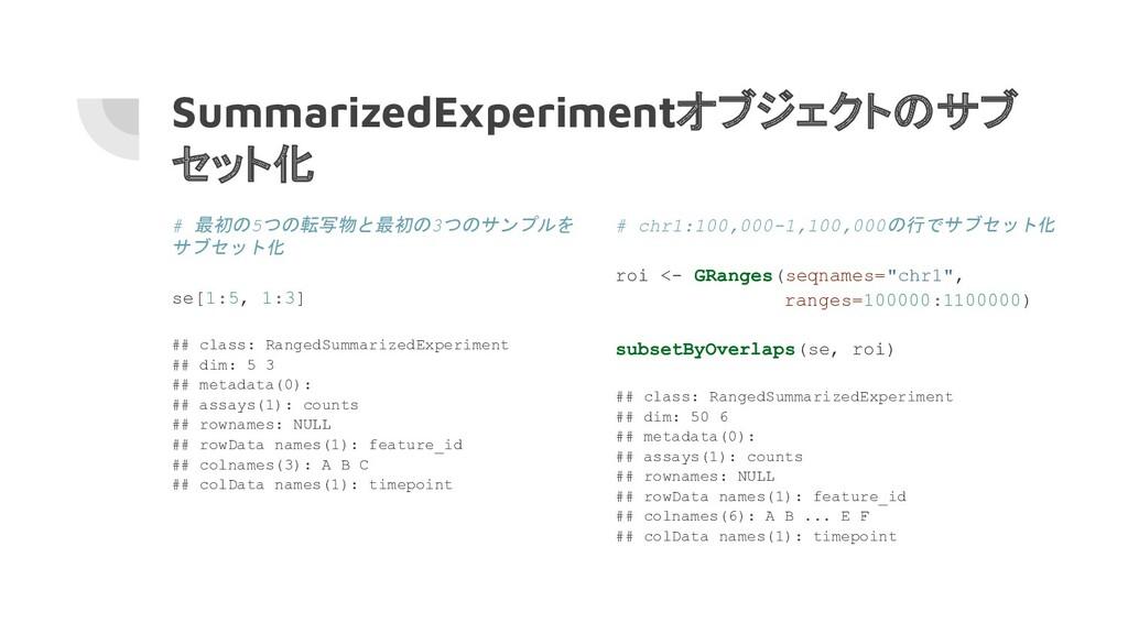 SummarizedExperimentオブジェクトのサブ セット化 # 最初の5つの転写物と...