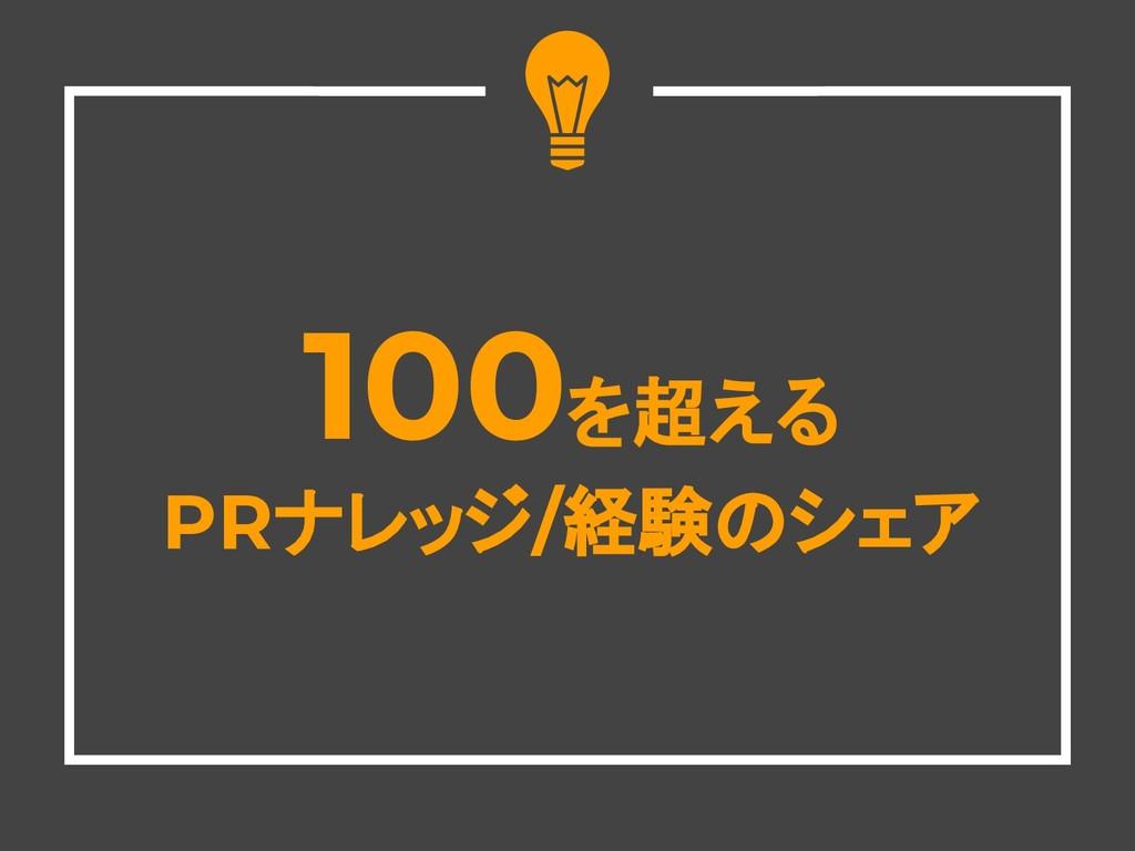 100を超える PRナレッジ/経験のシェア