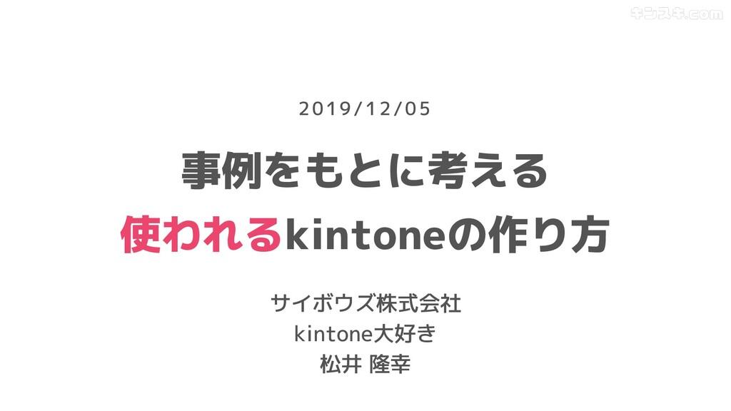 事例をもとに考える 使われるkintoneの作り方 サイボウズ株式会社 kintone大好き ...