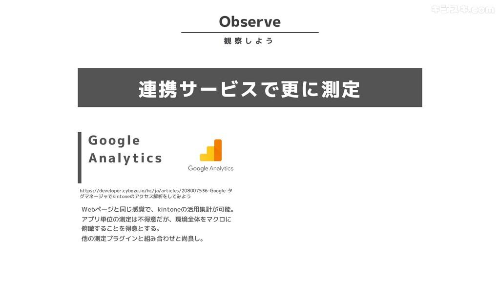 連携サービスで更に測定 Google Analytics https://developer....