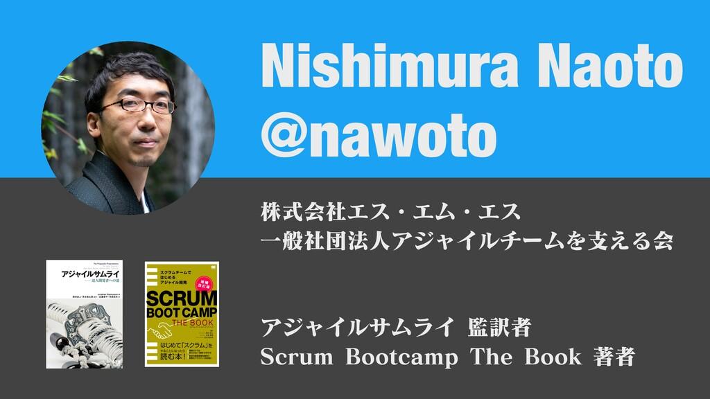 @nawoto Nishimura Naoto 株式会社エス・エム・エス ⼀般社団法⼈アジャイ...