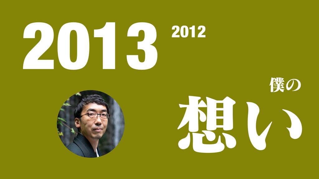 想い 2013 2012 僕の
