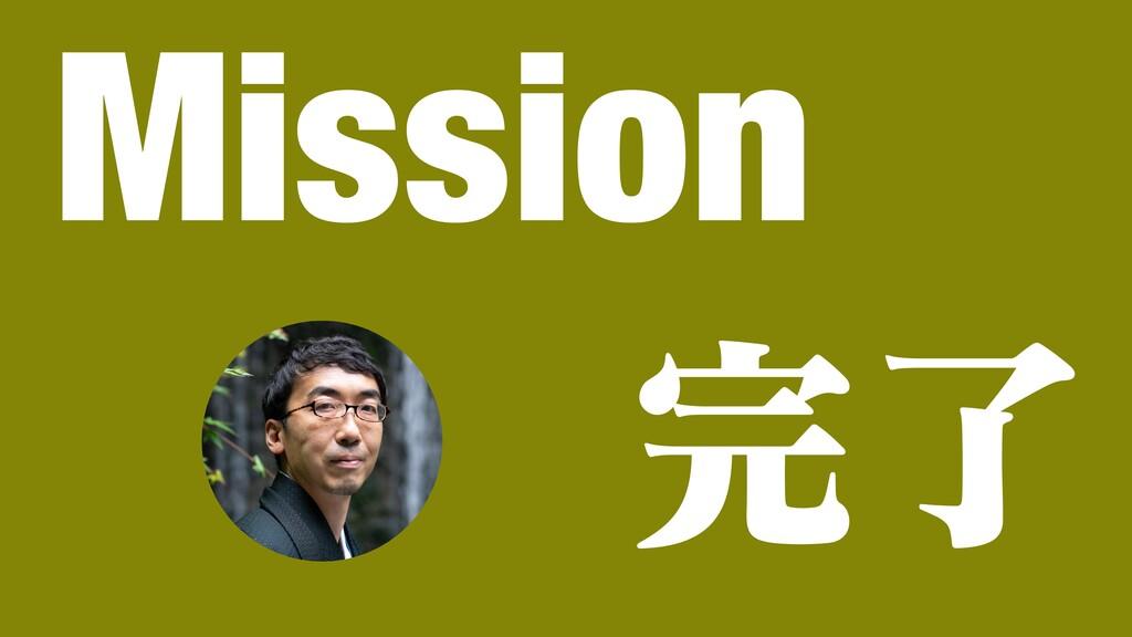 完了 Mission