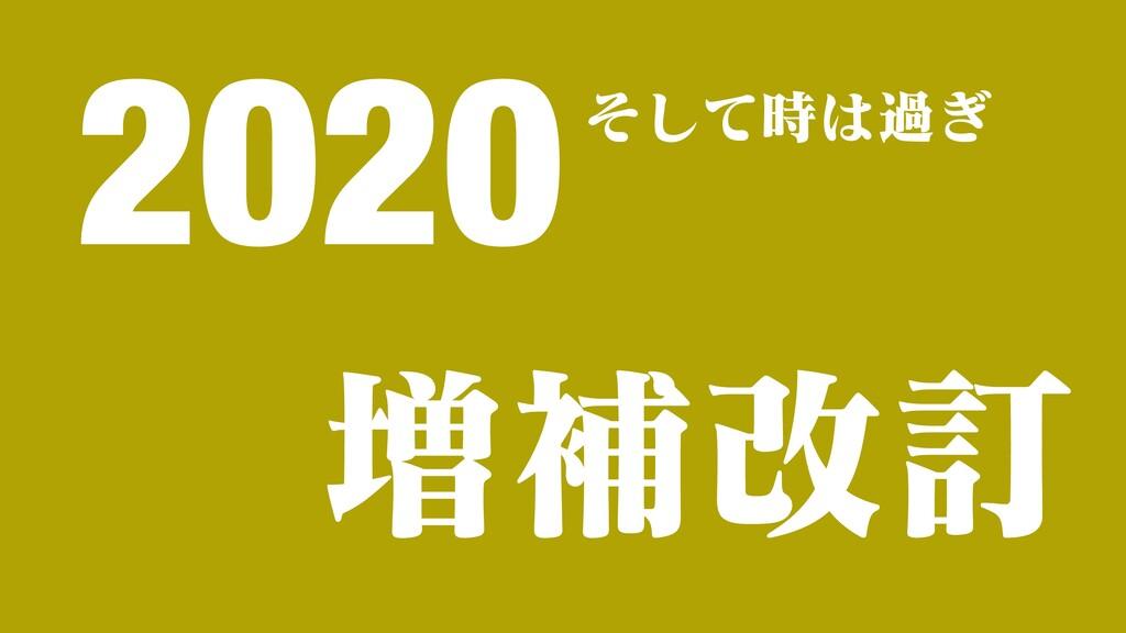 2020 増補改訂 そして時は過ぎ