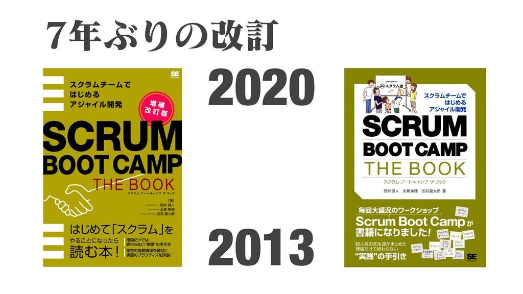 2020 2013 7年ぶりの改訂