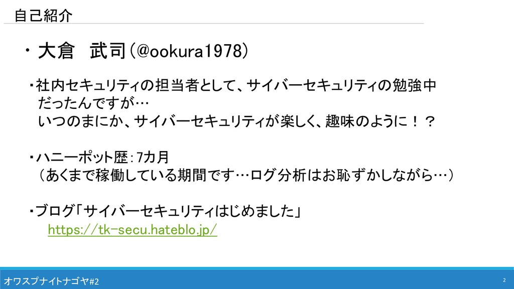 自己紹介 ・大倉 武司(@ookura1978) ・社内セキュリティの担当者として、サイバーセ...