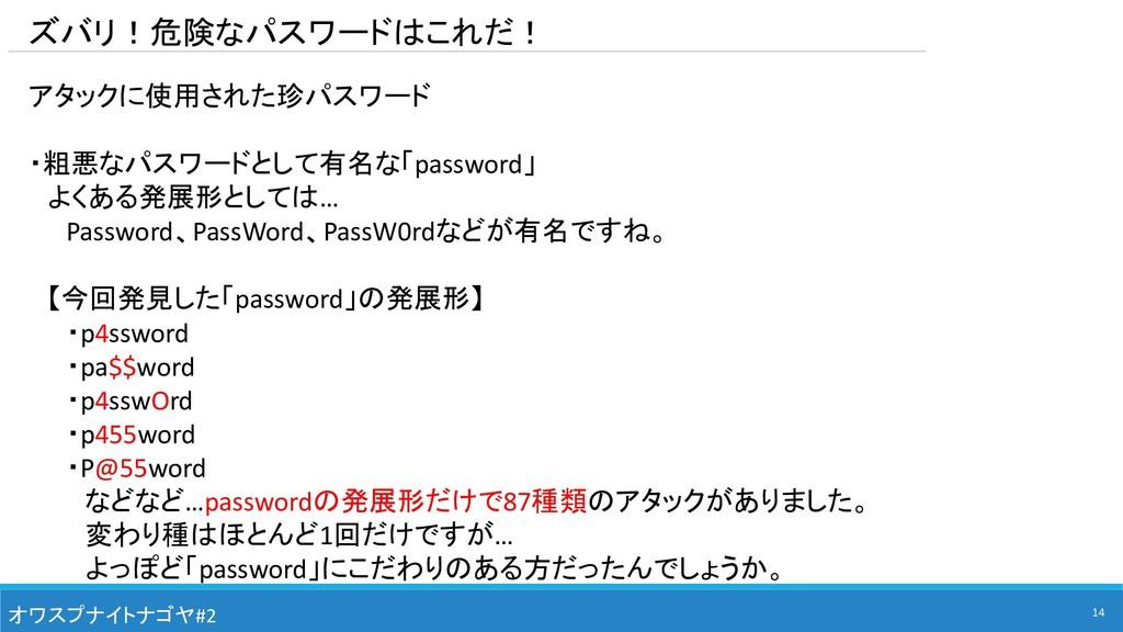 ズバリ!危険なパスワードはこれだ! オワスプナイトナゴヤ#2 アタックに使用された珍パスワード...