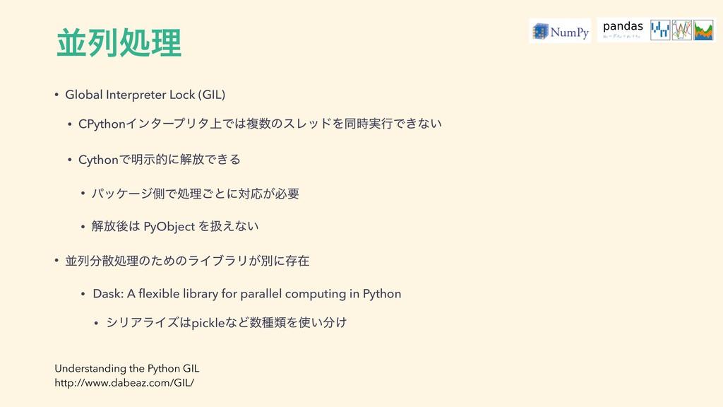 ฒྻॲཧ • Global Interpreter Lock (GIL) • CPythonΠ...