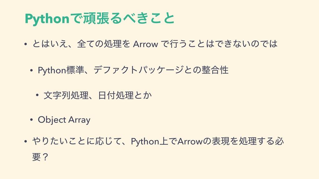 PythonͰؤுΔ͖͜ͱ • ͱ͍͑ɺશͯͷॲཧΛ Arrow Ͱߦ͏͜ͱͰ͖ͳ͍ͷͰ...