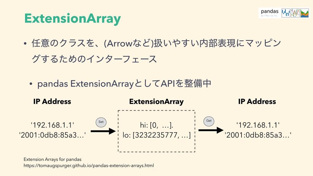 ExtensionArray • ҙͷΫϥεΛɺ(ArrowͳͲ)ѻ͍͍͢෦දݱʹϚοϐ...