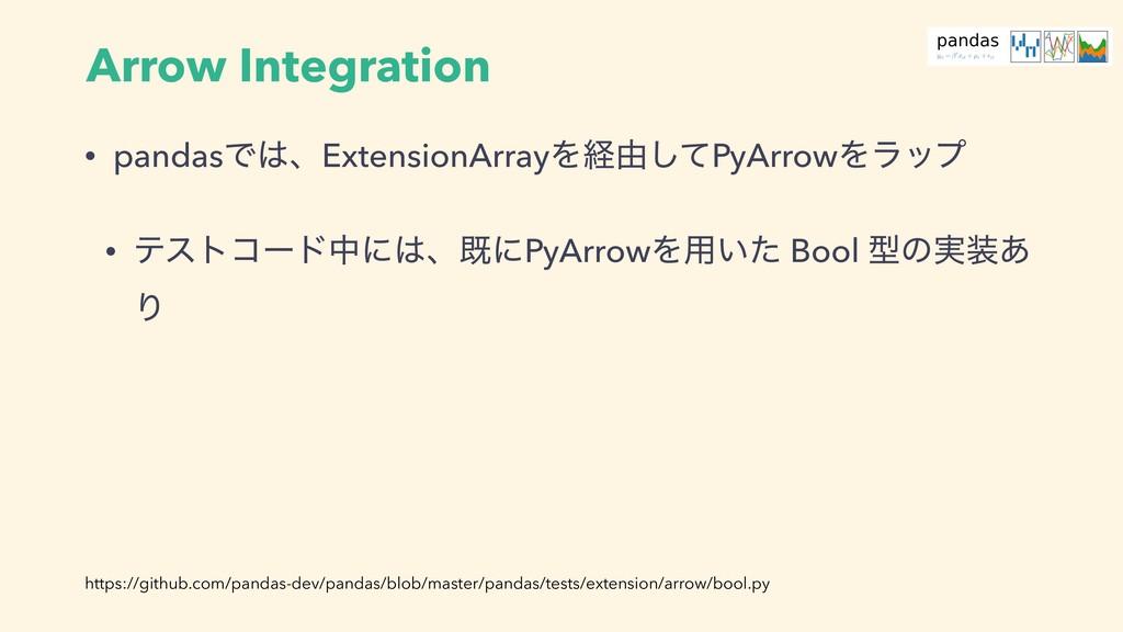 Arrow Integration • pandasͰɺExtensionArrayΛܦ༝͠...