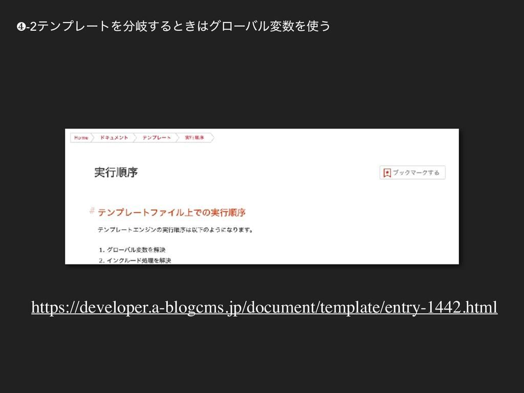 https://developer.a-blogcms.jp/document/templat...
