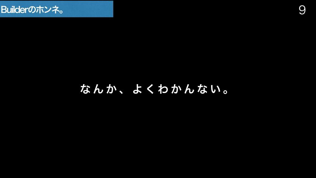 #VJMEFSͷϗϯωɻ ͳ Μ ͔ ɺ Α ͘ Θ ͔ Μ ͳ ͍ ɻ