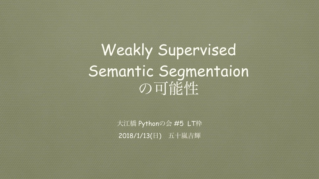 Weakly Supervised Semantic Segmentaion ͷՄೳੑ େߐڮ...