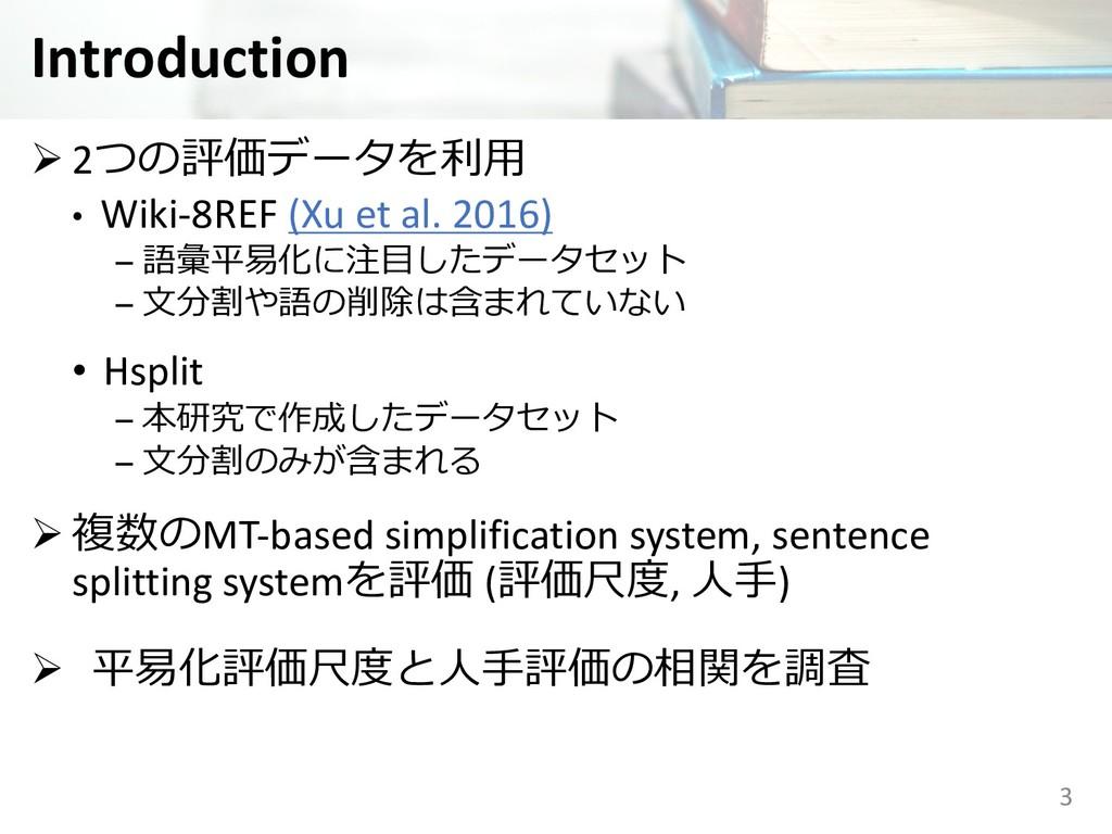 Introduction Ø 22)(! • Wiki-8REF (Xu et a...