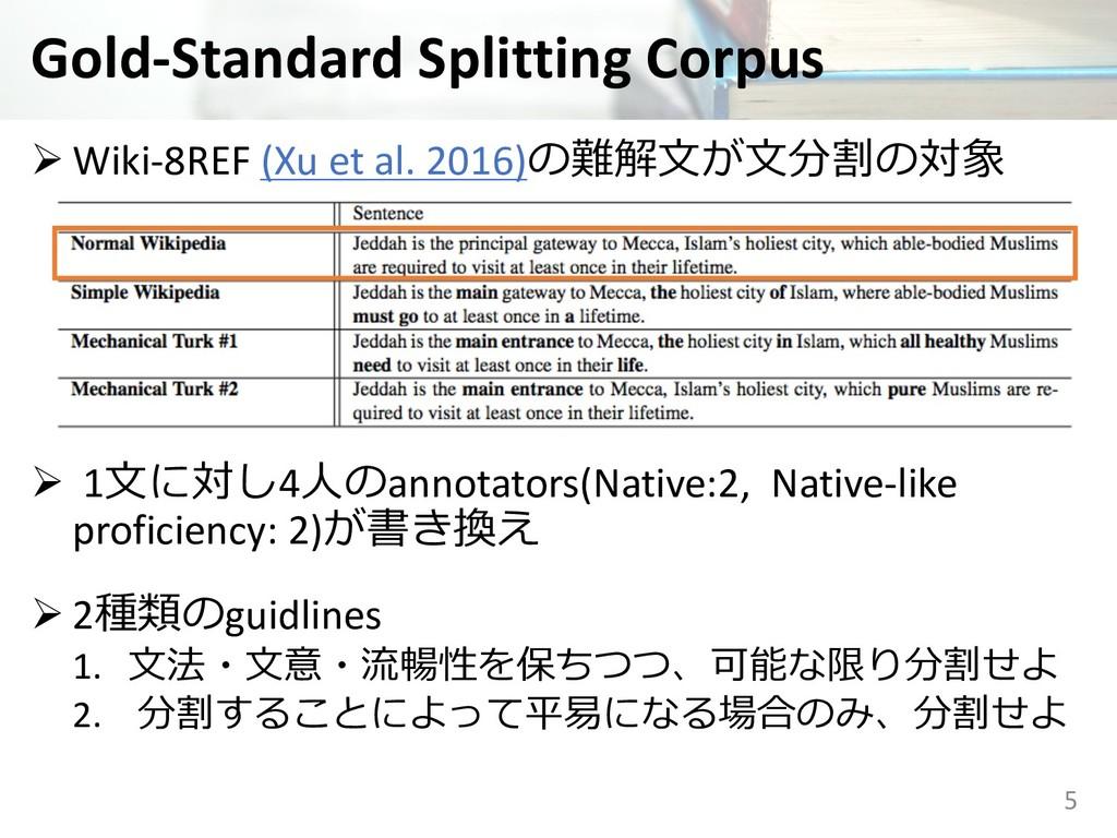 Gold-Standard Splitting Corpus Ø Wiki-8REF (Xu ...