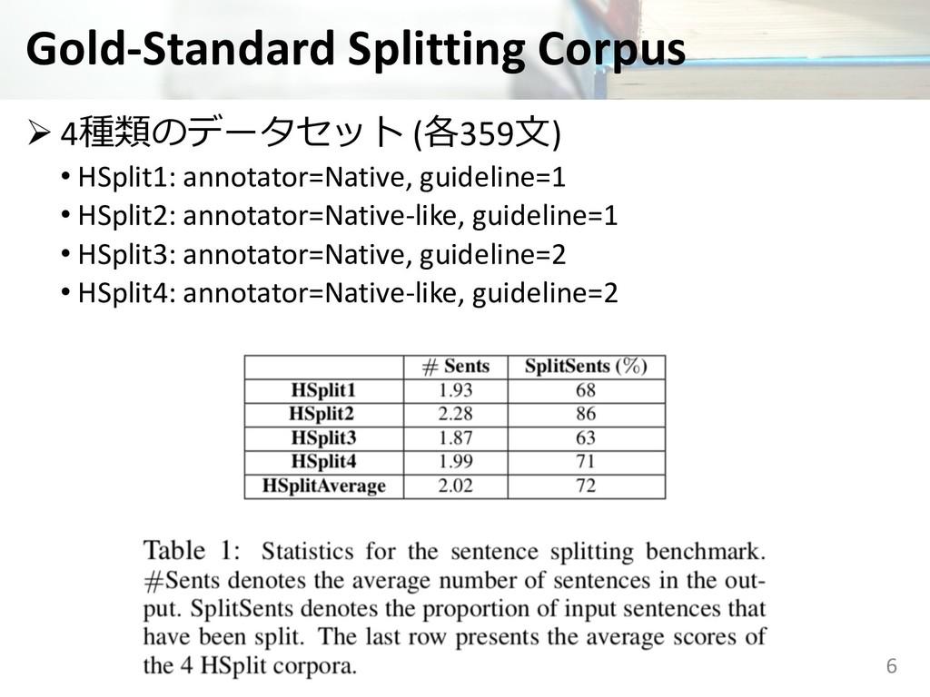 Gold-Standard Splitting Corpus Ø 4  ( 3...