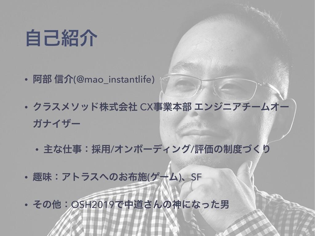 ࣗݾհ • Ѩ෦ ৴հ(@mao_instantlife) • Ϋϥεϝιουגࣜձࣾ CX...