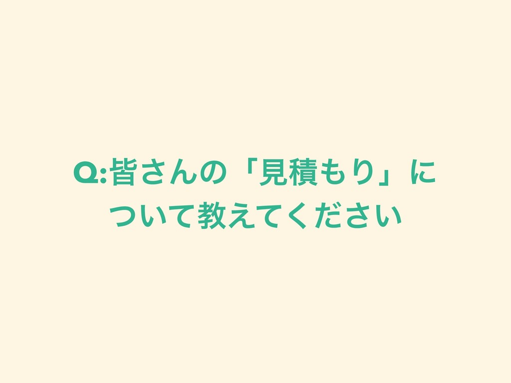Q:օ͞ΜͷʮݟੵΓʯʹ ͍ͭͯڭ͍͑ͯͩ͘͞