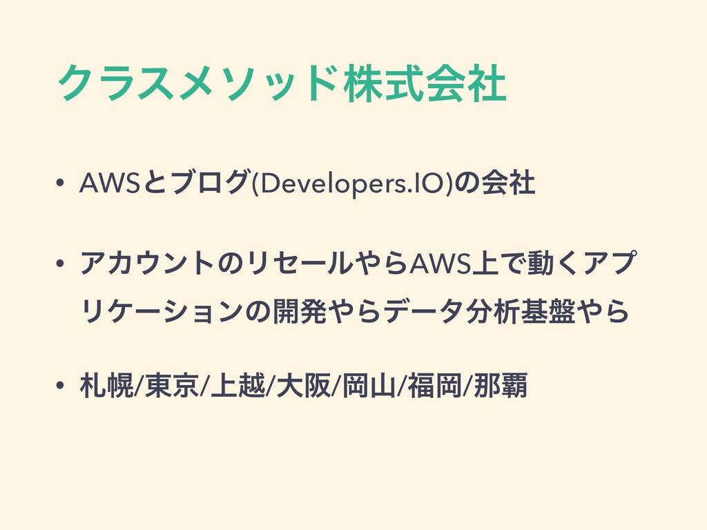Ϋϥεϝιουגࣜձࣾ • AWSͱϒϩά(Developers.IO)ͷձࣾ • ΞΧϯτ...
