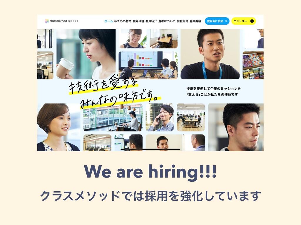 We are hiring!!! ΫϥεϝιουͰ࠾༻ΛڧԽ͍ͯ͠·͢