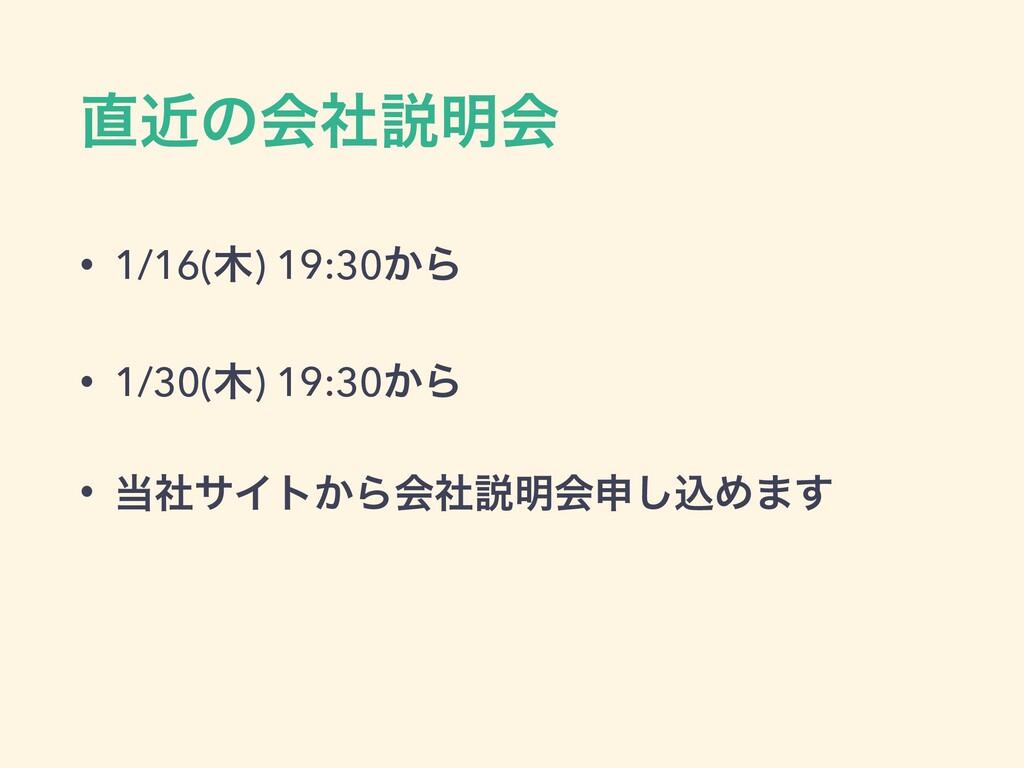 ۙͷձࣾઆ໌ձ • 1/16() 19:30͔Β • 1/30() 19:30͔Β • ...