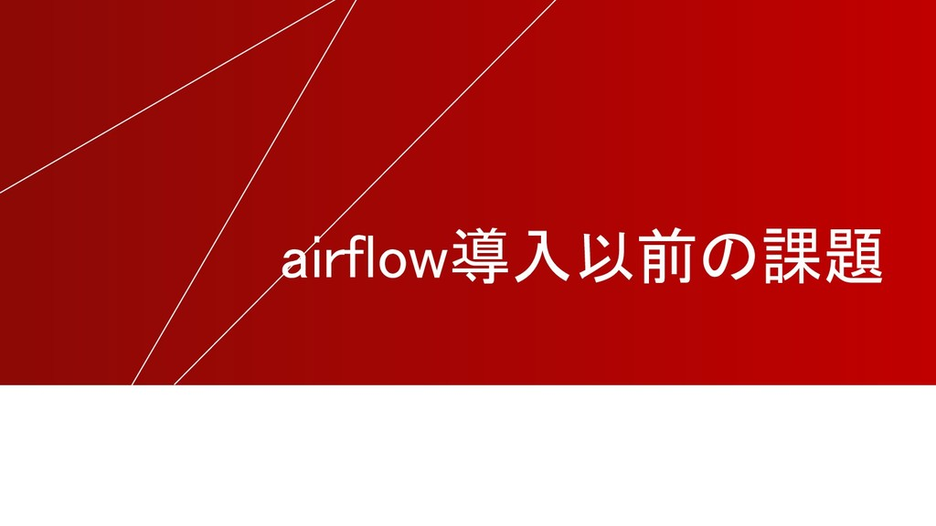 airflow導入以前の課題
