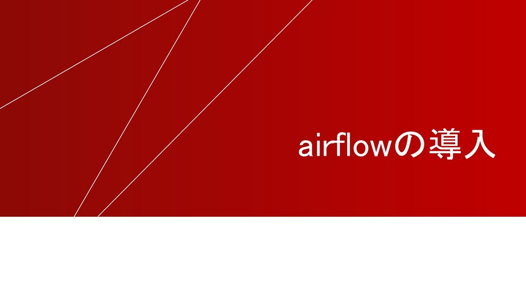 airflowの導入