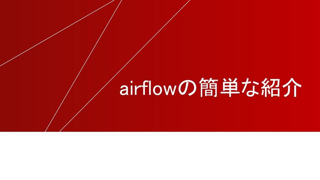 airflowの簡単な紹介