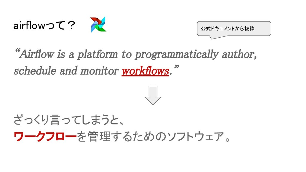 "airflowって? ""Airflow is a platform to programmat..."