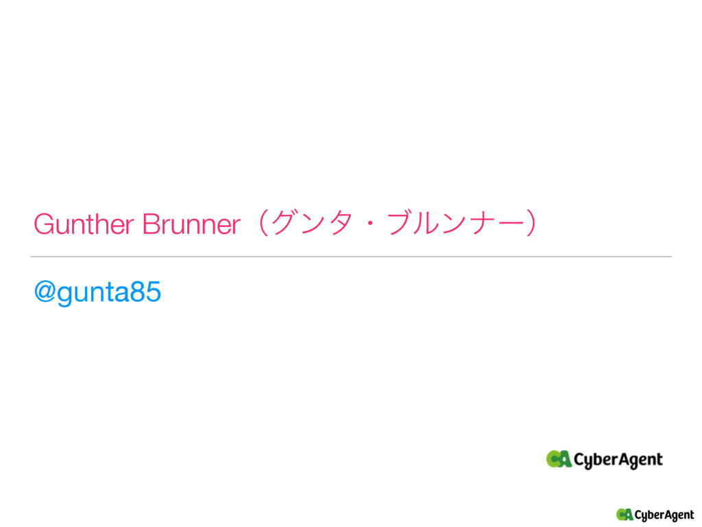 Gunther Brunnerʢάϯλɾϒϧϯφʔʣ @gunta85