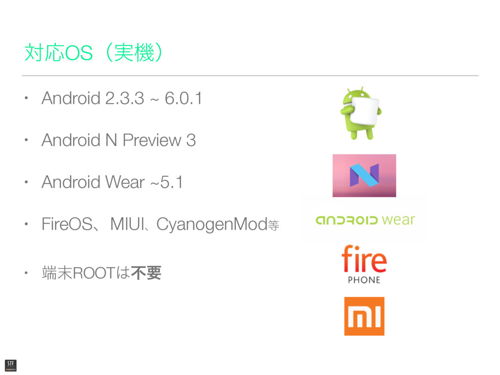 • Android 2.3.3 ~ 6.0.1 • Android N Preview 3 •...